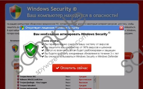 Windows Security Virus Removal Guide