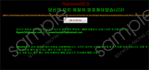 RansomAES Ransomware Removal Guide